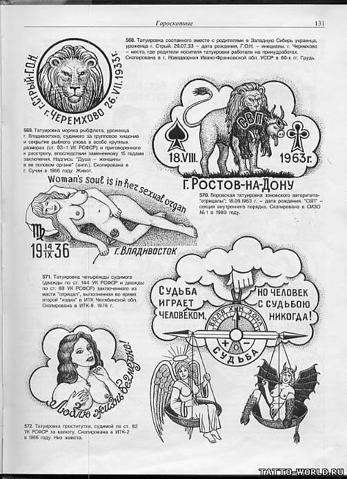 Визуальная энциклопедия российских тюремных татуировок - VICE 16