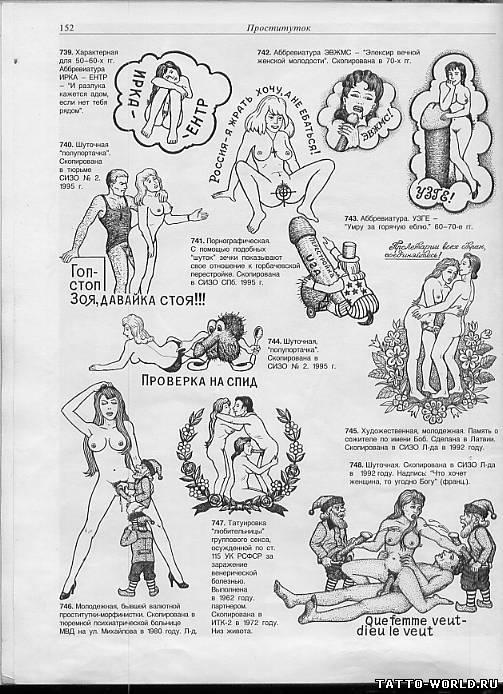Порнографические эскизы татуировок