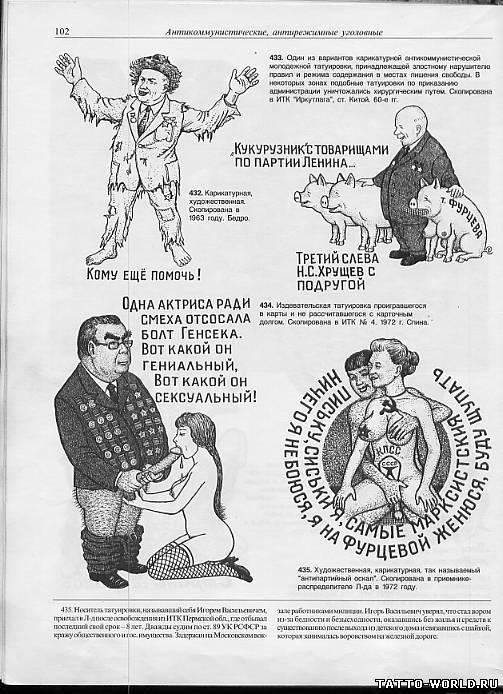 русские наколки значение